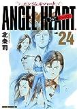 エンジェル・ハート1STシーズン 24 (ゼノンコミックスDX)