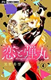 恋と弾丸【マイクロ】(4) (フラワーコミックス)