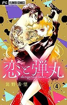 [箕野希望]の恋と弾丸【マイクロ】(4) (フラワーコミックス)