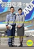羽田空港で働く (ANAエアポートサービスのすべて)