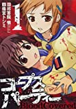 コープスパーティー BloodCovered 1 (ガンガンコミックスJOKER)