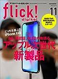 flick! digital(フリックデジタル) 2017年11月号 Vol.73[雑誌]