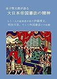 金子堅太郎が語る大日本帝国憲法の精神: もう一人の起草者が見た伊藤博文、明治天皇、そして外国憲法との比較