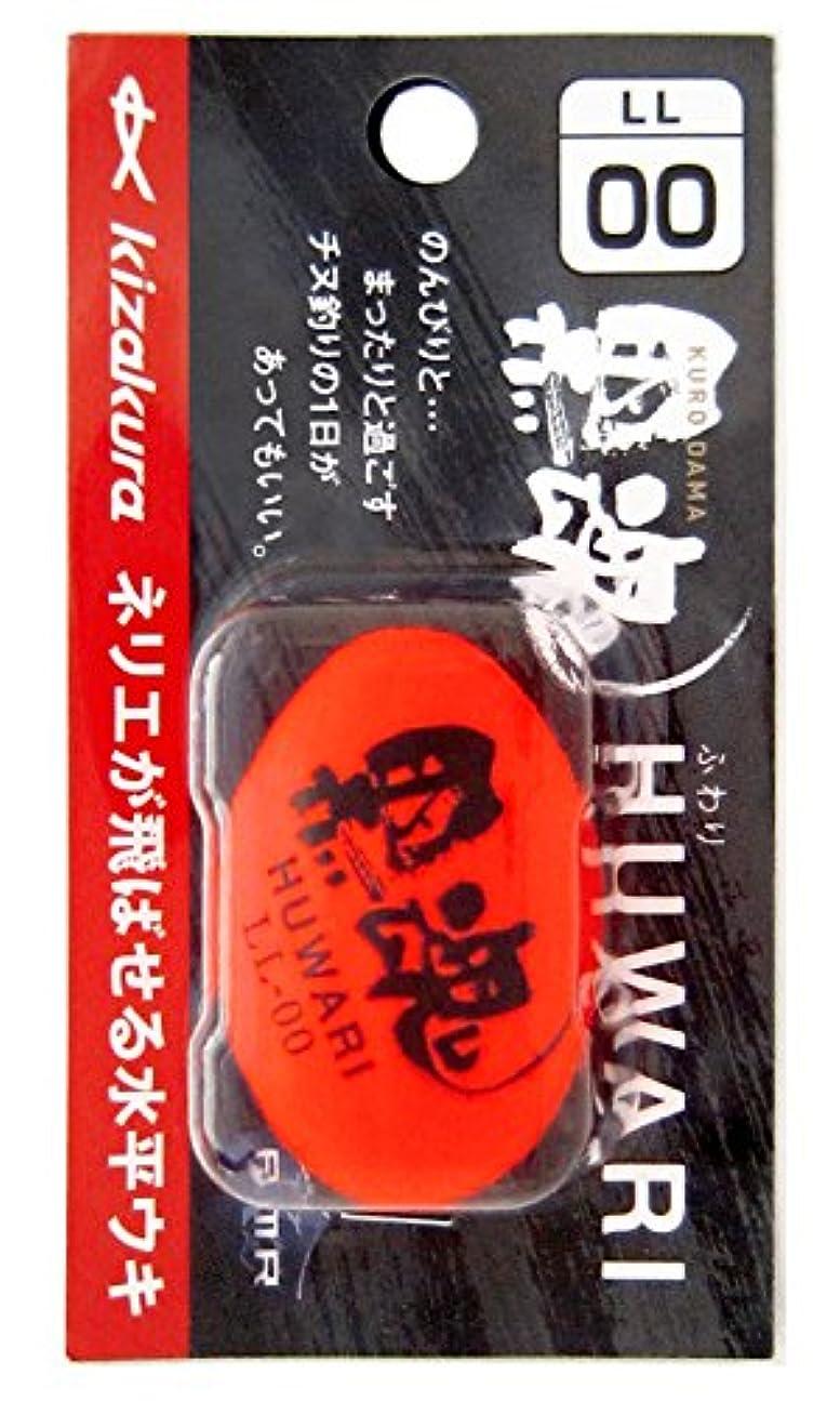 腹部アカデミックおしゃれじゃないキザクラ(kizakura) 黒魂 黒魂HUWARI LL 2B ディウープイエロー