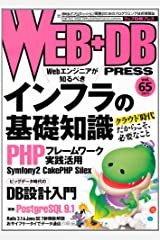 WEB+DB PRESS Vol.65 大型本