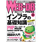 WEB+DB PRESS Vol.65