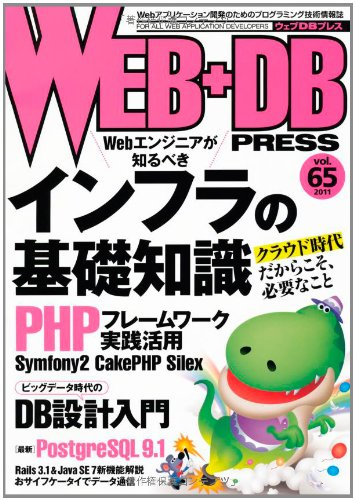 WEB+DB PRESS Vol.65