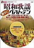 昭和歌謡 勝手にベストテン (オフサイド・ブックス 50)
