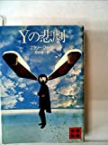 Yの悲劇 (講談社文庫)