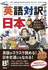 英語対訳で学ぶ日本 (扶桑社BOOKS)