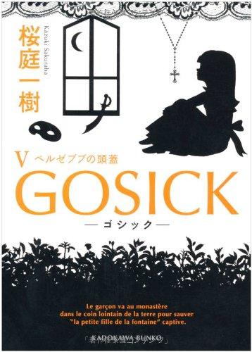GOSICKV-ゴシック・ベルゼブブの頭蓋- (角川文庫)の詳細を見る