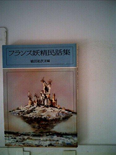 フランス妖精民話集 (1981年) (現代教養文庫〈1048〉)の詳細を見る