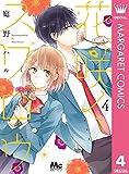 花咲くスワロウ 4 (マーガレットコミックスDIGITAL)