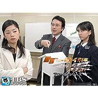 ケータイ刑事 銭形雷 ファーストシリーズ【TBSオンデマンド】