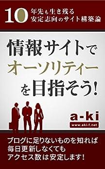 [a-ki]の情報サイトでオーソリティーを目指そう!: 10年先も生き残る安定志向のサイト構築論