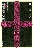 龍の黙示録 紅薔薇伝綺 (祥伝社文庫)