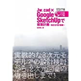 Jw_cad×GoogleSketchUPで建築計画集合住宅 (エクスナレッジムック Jw_cadシリーズ 5)