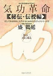 気功革命 秘伝・伝授編〈巻の2〉功に成る (正しく気功革命に入門するためのDVDブックシリーズ 2)