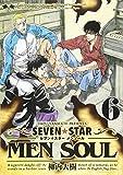 SEVEN☆STAR MEN SOUL(6) (ヤンマガKCスペシャル)