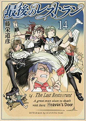 最後のレストラン 14 (BUNCH COMICS)