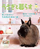 季刊 うさぎと暮らす NO75 (2020 Spring)