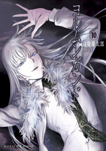 ヨルムンガンド (10) (サンデーGXコミックス)の詳細を見る