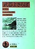 武器よさらば 下 (岩波文庫 赤 326-3)