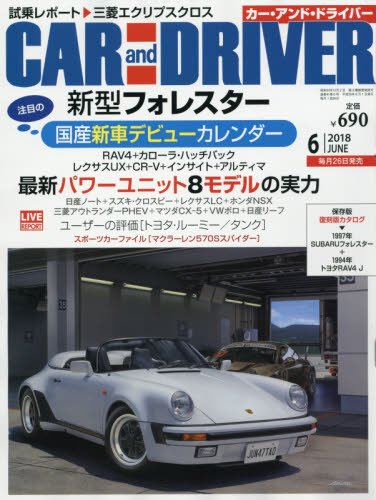 CAR and DRIVER 2018年 06 月号 [雑誌]