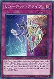 遊戯王/第10期/SD32-JP032 リコーデッド・アライブ【パラレル】