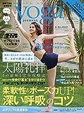 ヨガジャーナル日本版vol.65 (yoga JOURNAL) 画像