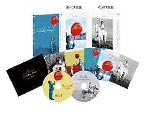 赤い風船/白い馬【デジタルニューマスター】2枚組初回限定生産スーベニア・ボックス [DVD]