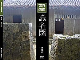 [沖田 民行]の沖縄世界遺産写真集シリーズ02 識名園