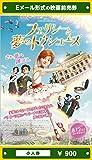 『フェリシーと夢のトウシューズ』映画前売券(小人券)(ムビチケEメール送付タイプ)