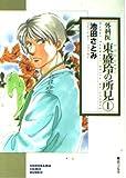 外科医東盛玲の所見 (1) (ソノラマコミック文庫)