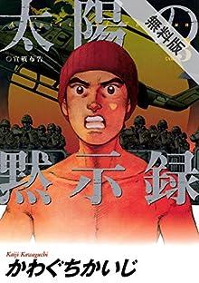 太陽の黙示録(3)【期間限定 無料お試し版】 (ビッグコミックス)