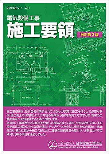 電気設備工事施工要領 改訂第3版 (現場実務シリーズ)