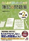 みんなが欲しかった 簿記の問題集 日商2級 商業簿記 第6版 (みんなが欲しかったシリーズ)