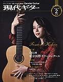 現代ギター19年02月号(No.664)
