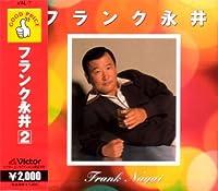フランク永井 2