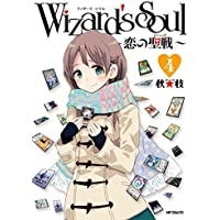Wizard's Soul 4 ~恋の聖戦(ジハード)~ (MFコミックス フラッパーシリーズ)