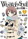Wizard's Soul 4 ~恋の聖戦(ジハード)~<Wizard's Soul> (コミックフラッパー)