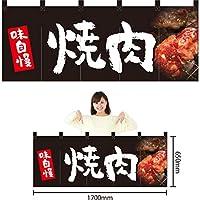 のれん 味自慢 焼肉(黒) NR-16 (受注生産)