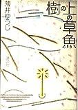 樹の上の草魚