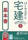 平成29年版パーフェクト宅建基本書 (パーフェクト宅建シリーズ)