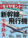 週刊ダイヤモンド 2018年 10/6 号 [雑誌] (新幹線VS飛行機 十番勝負)