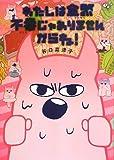 わたしは全然不幸じゃありませんからね! / 谷口 菜津子 のシリーズ情報を見る