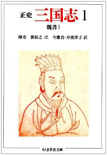 正史 三国志〈1〉魏書 1 (ちくま学芸文庫)