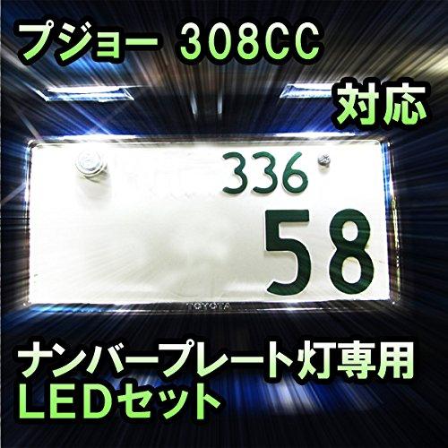LEDナンバープレート用ランプ プジョー 308CC対応 2点セット