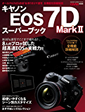 キヤノンEOS7DMarkⅡスーパーブック 学研カメラムック