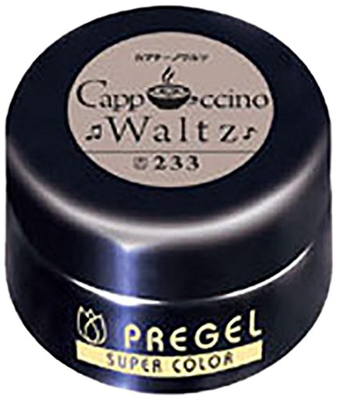 プリジェル スーパーカラーEX カプチーノワルツ 4g PG-SE233